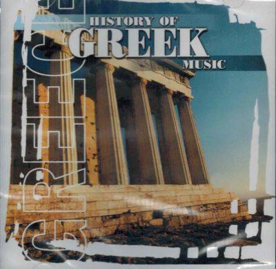 Greek Folk and Popular Music Series Archives - Greek City