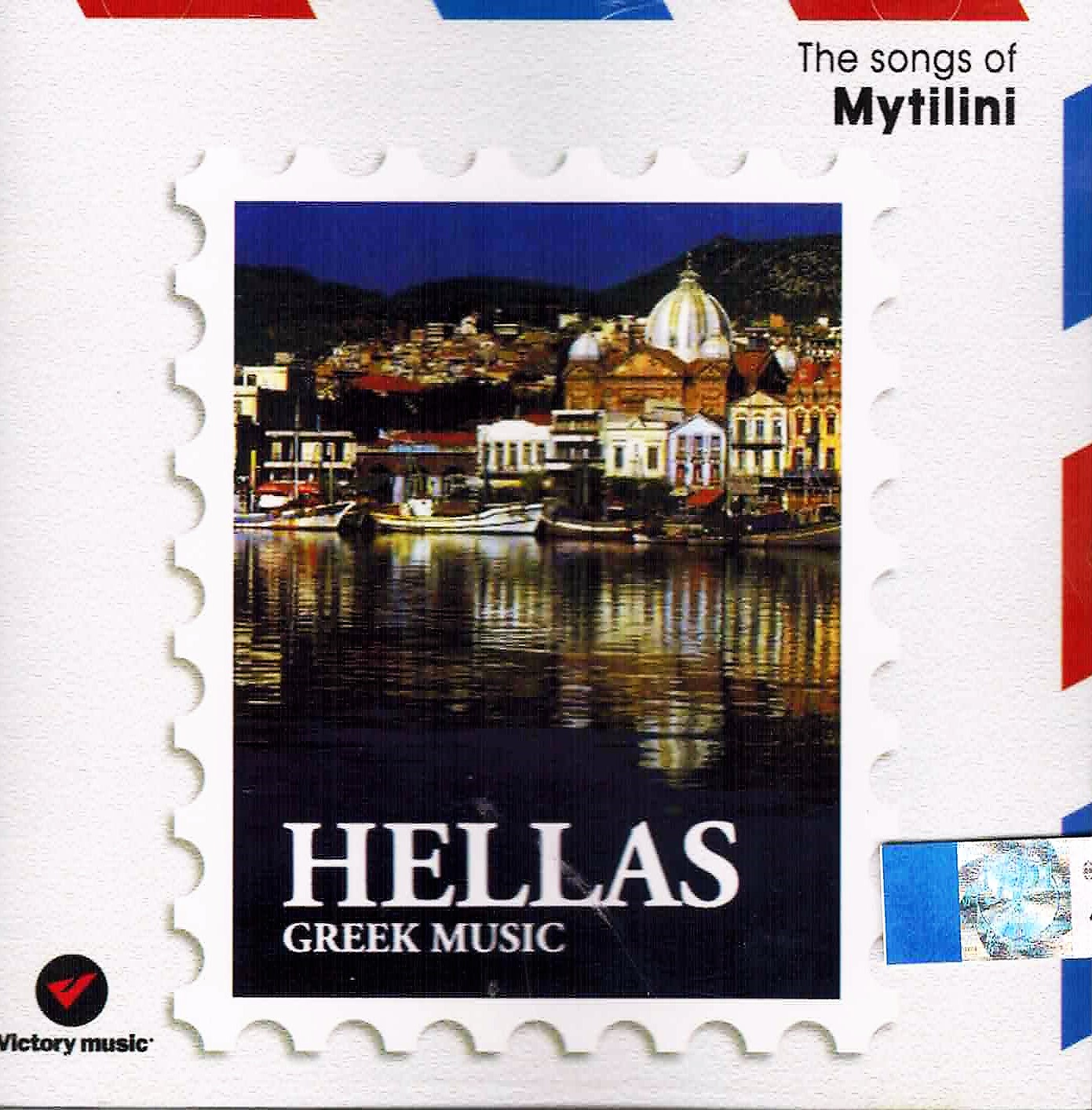 Hellas Greek Music - The Songs Of Mytilini